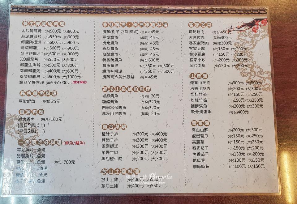 尖石天然谷餐廳菜單