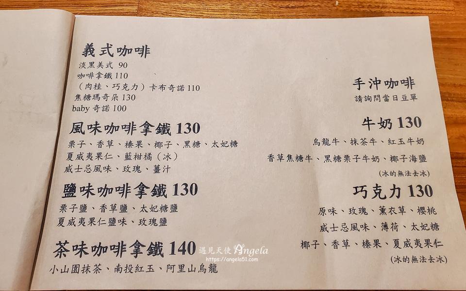 關西下午茶咖啡廳品味生活菜單