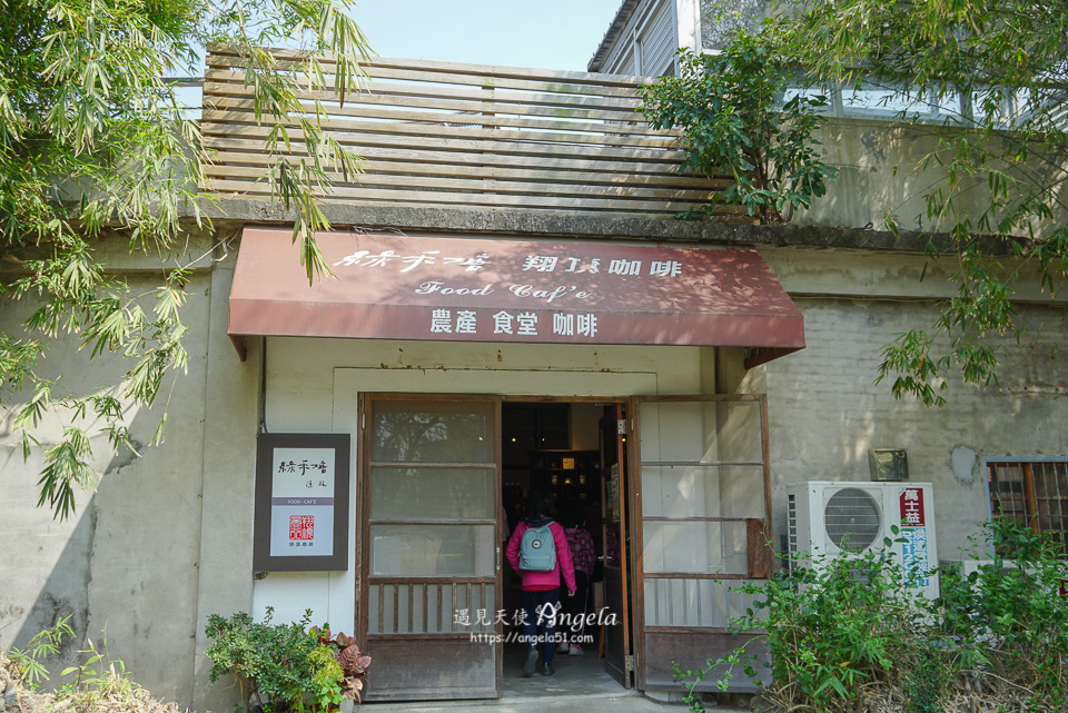 新瓦屋客家文化保存區餐廳