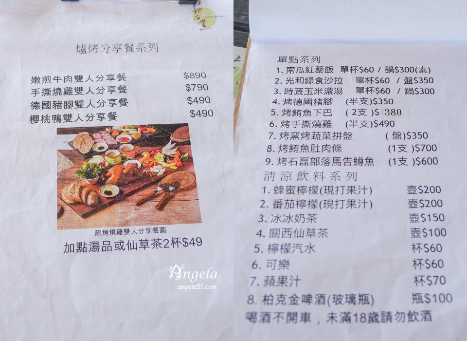 薪石窯柴燒窯烤麵包菜單