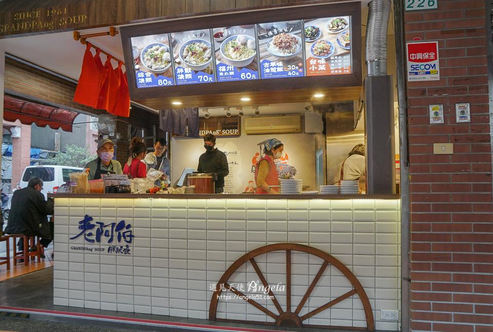 迪化街魷魚焿推薦