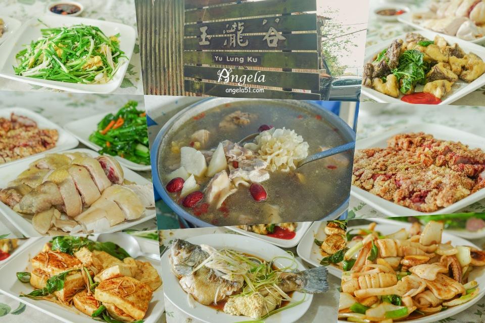 竹子湖野菜餐廳玉瀧谷