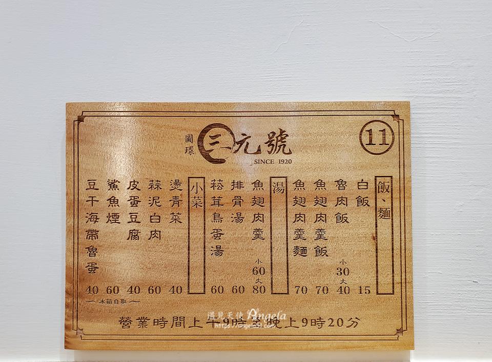 三元號魯肉飯菜單