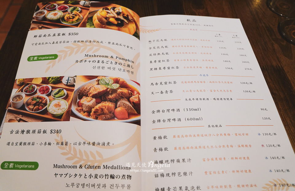 稻舍食館菜單
