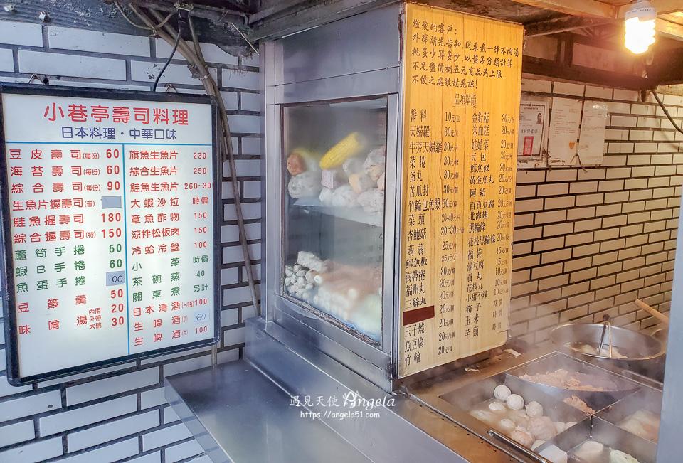 小巷亭菜單