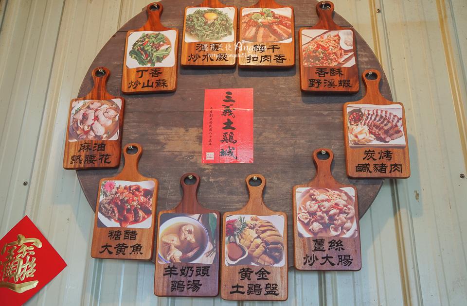 三義土雞城景觀餐廳客家菜料理