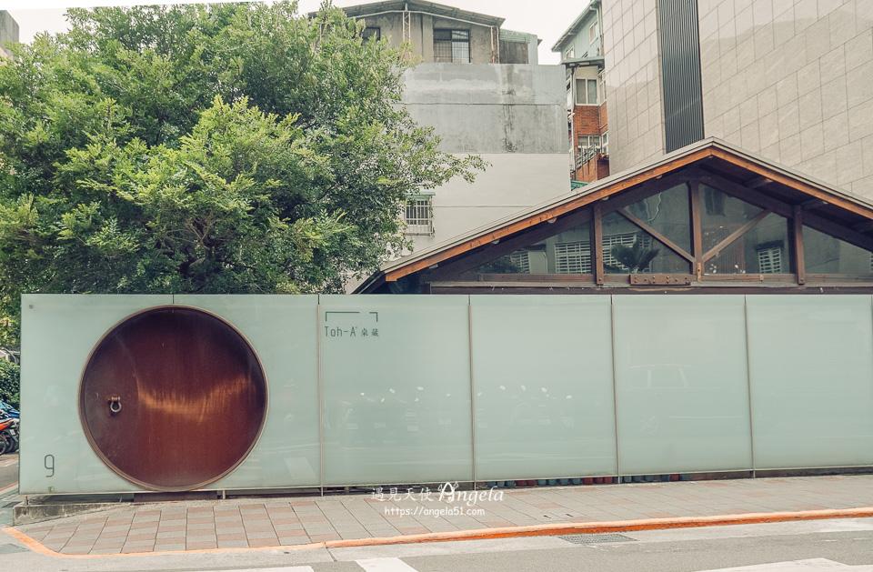 Toh-A 桌藏餐廳