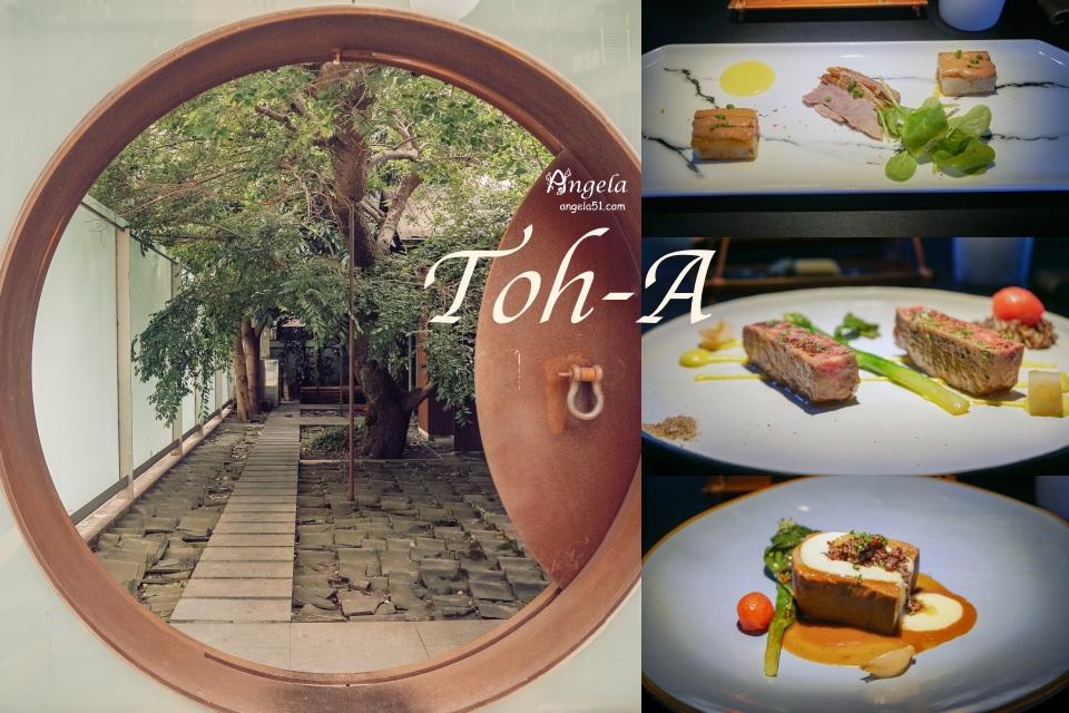 台北約會慶生餐廳Toh-A 桌藏餐廳