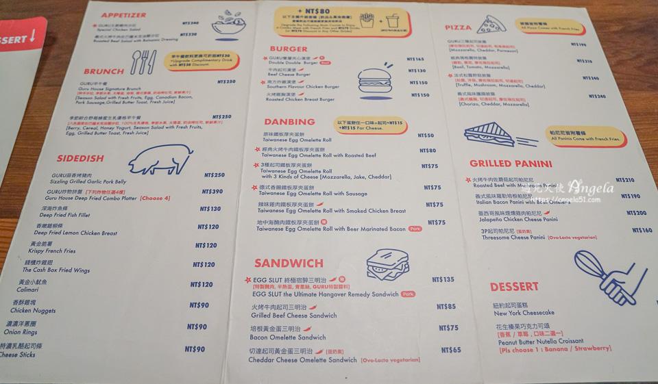 GURU House 台大公館店菜單