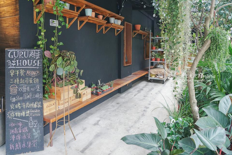 GURU House 台大公館店