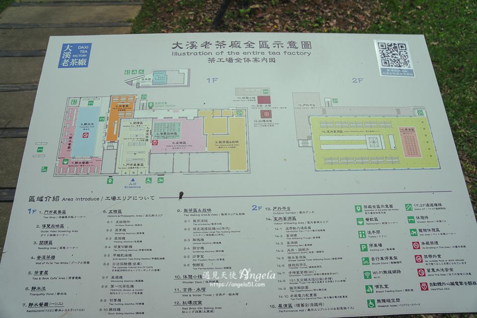 大溪老茶廠地圖