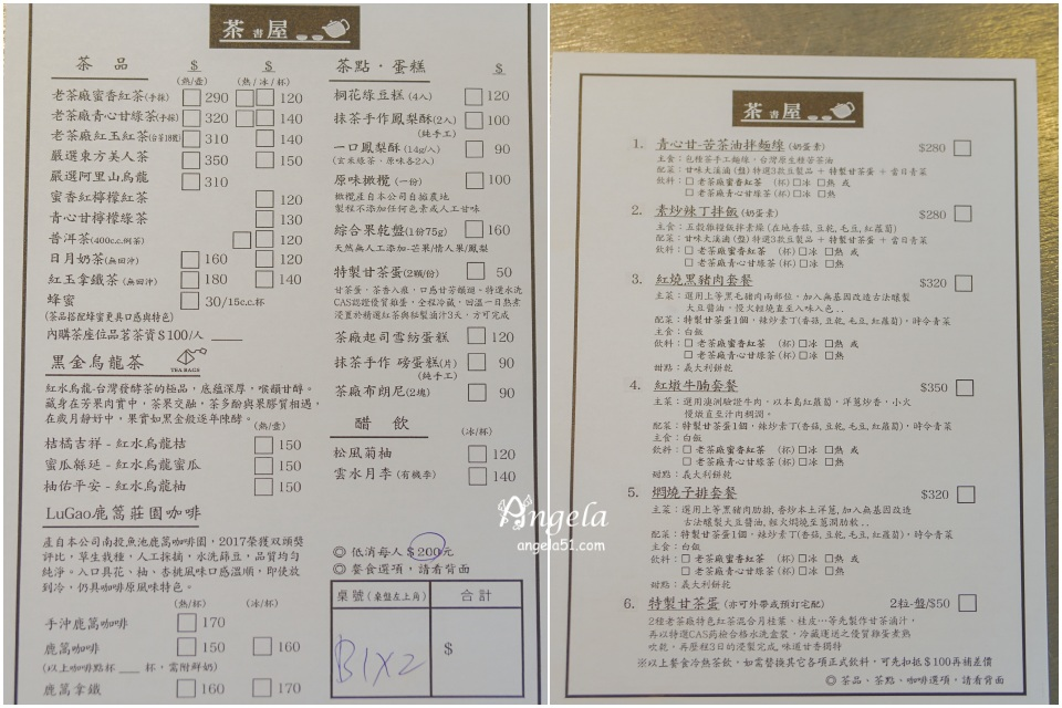 大溪老茶廠菜單