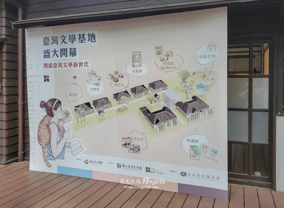 台灣文學基地日式老屋宿舍