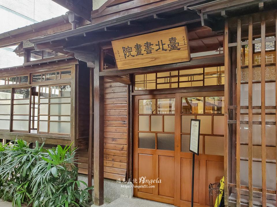 台北書畫院日式宿舍建築
