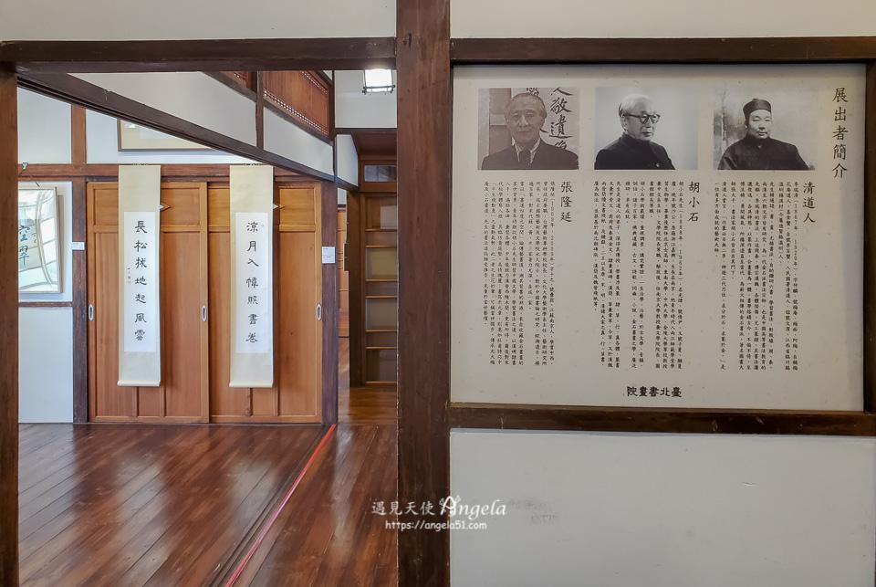 台北書畫院