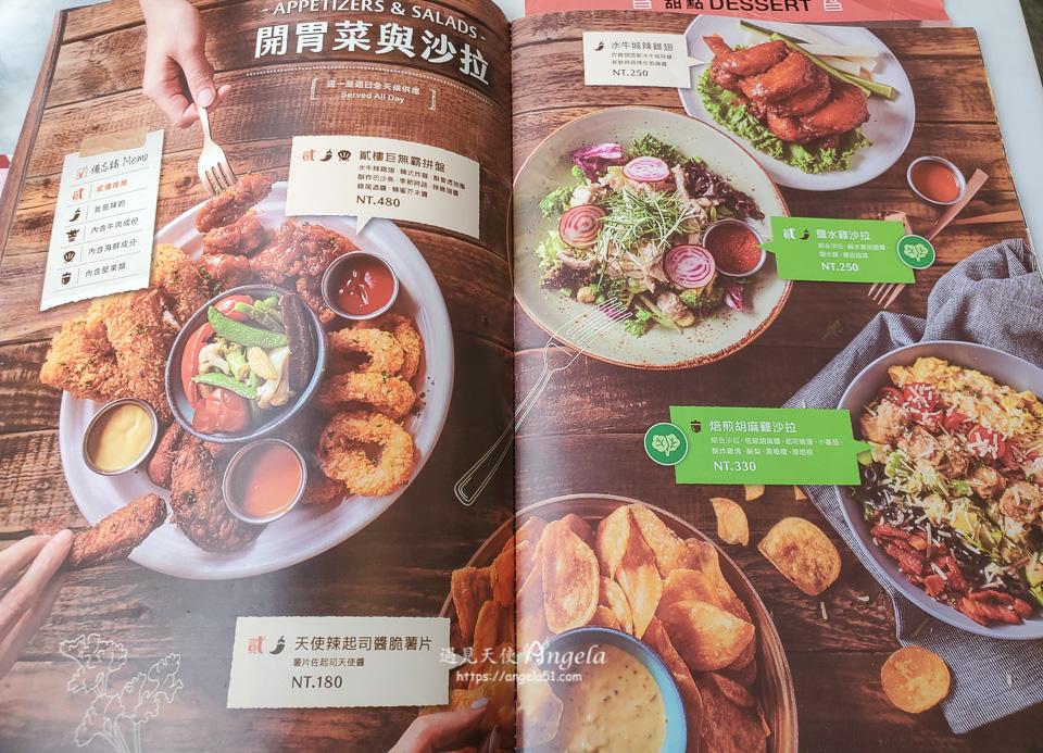 貳樓餐廳菜單