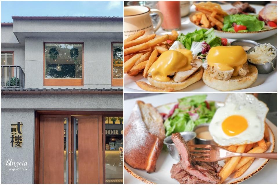 公館早午餐美食餐廳推薦