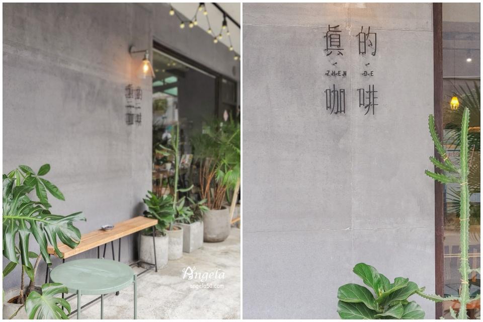 萬隆站咖啡廳-真的咖啡廳甜點推薦