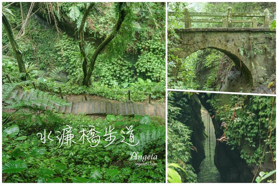獅頭山風景區水濂橋步道