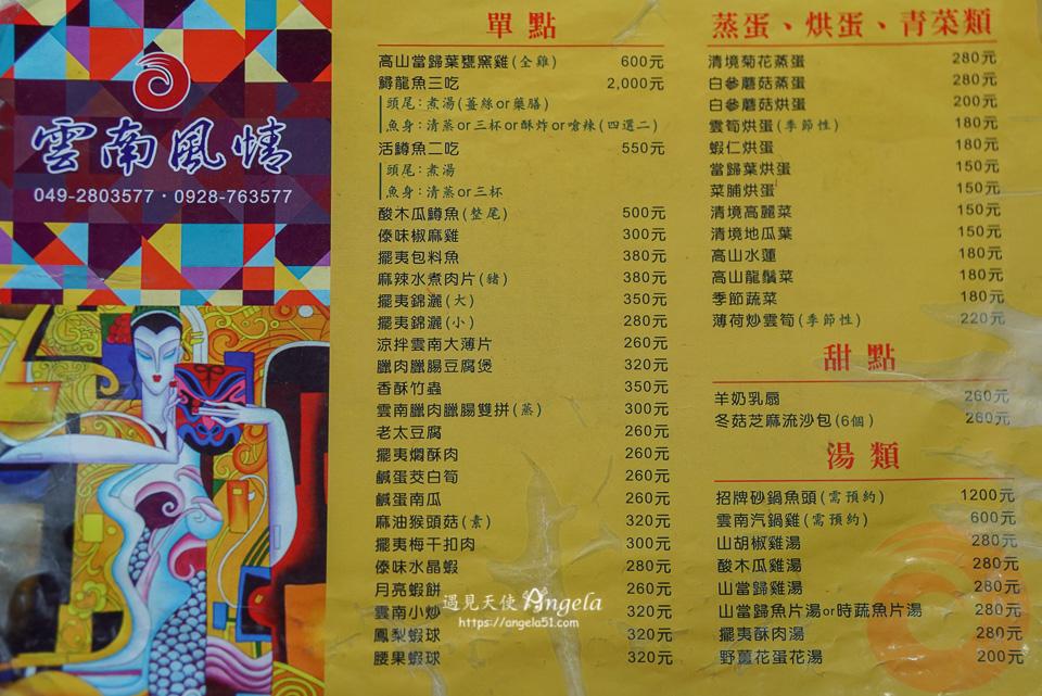 雲南風情十八怪餐廳菜單