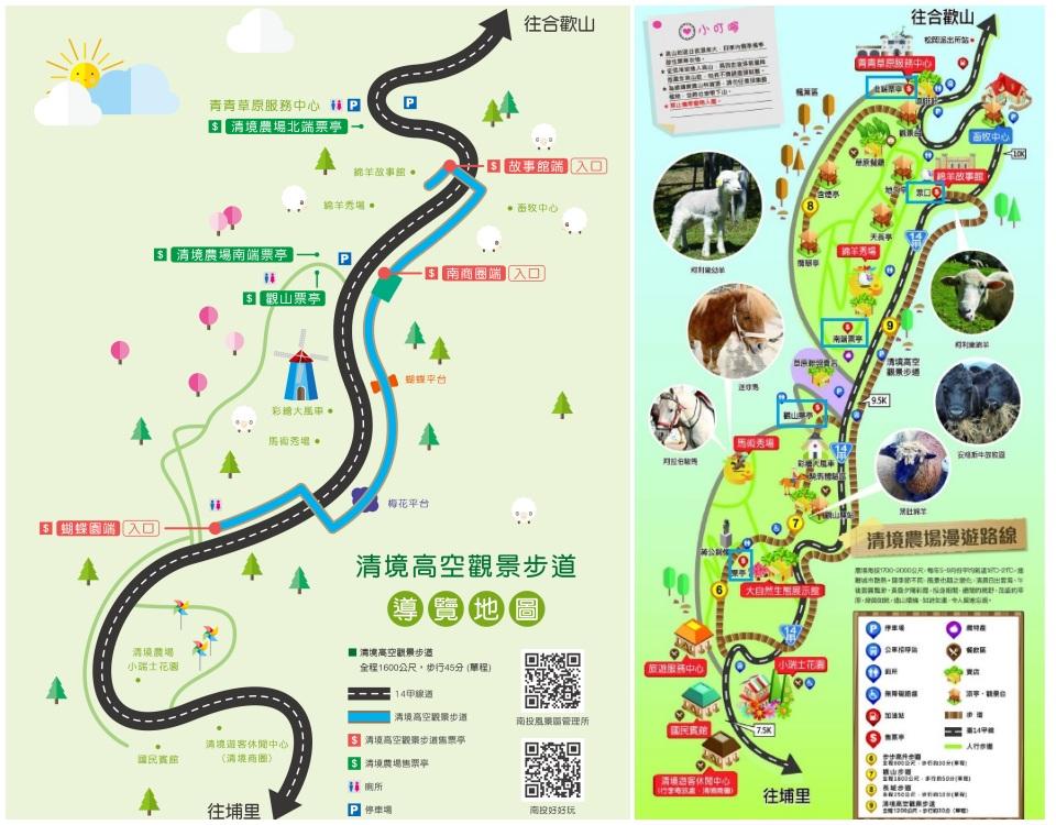 清境高空景觀步道地圖