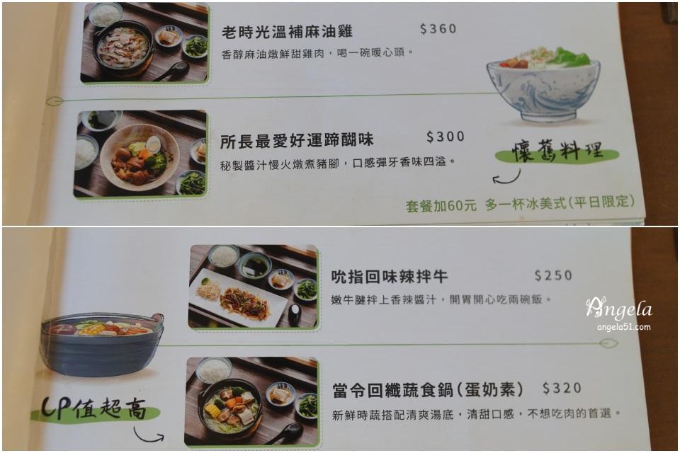 靜心苑菜單