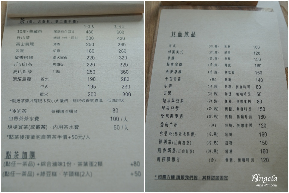 丘山茶菜單