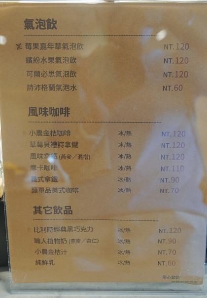 55號烘焙室菜單