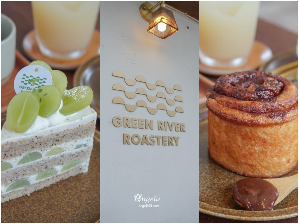 綠河Green River Roastery 咖啡甜點